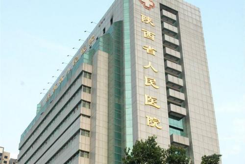 Shaanxi Provincial People's Hospital